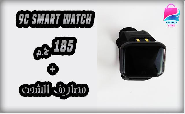 الساعة الذكية 9C Smart Watch