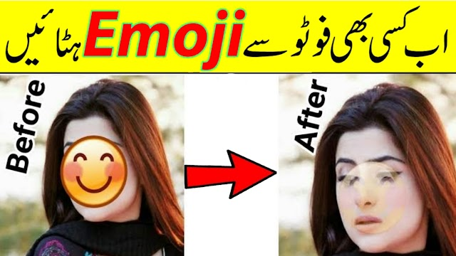Very Powerfull Trick To Hide Emoji in Any Photos