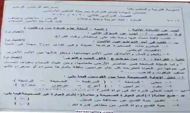 امتحان اللغة العربية لمحافظة قنا للصف الثالث الاعدادى الترم الثاني 2021