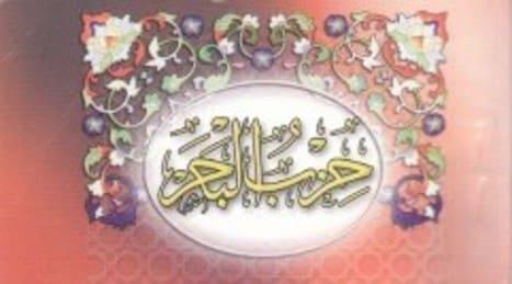 حزب البَحرِ للإمام الشاذلِي
