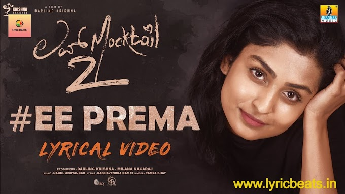 EE PREMA LYRICS - LOVE MOCKTAIL 2 | DARLING KRISHNA