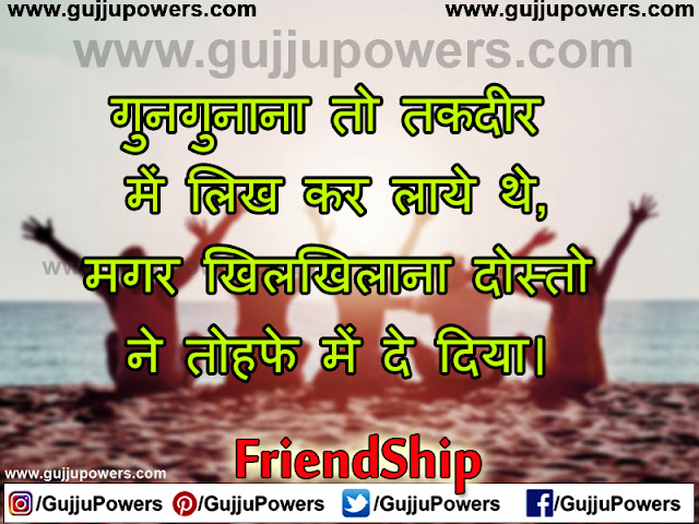 friendship day photo shayari