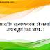 भारतीय राज्यव्यवस्था से सम्बन्धित महत्वपूर्ण तथ्य भाग - 1