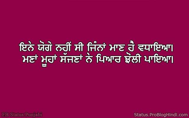 funny status punjabi for fb