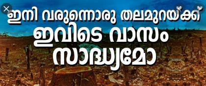 Eni varunnoru thalamurakku lyrics in malayalam