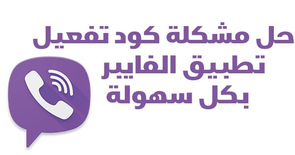 حل مشكلة عدم وصول رمز تطبيق فايبر بشكل نهائي - كيف تك بالعربية