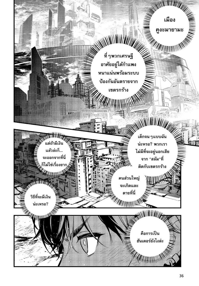 Rebuild World - หน้า 12