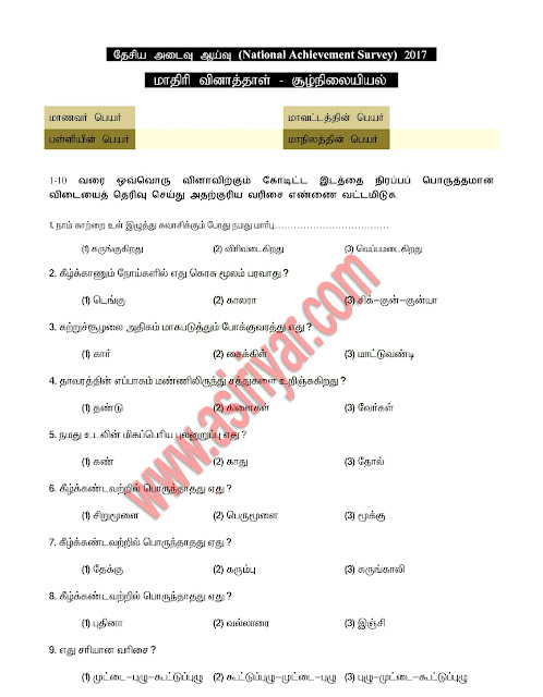 3rd standard essay on republic day 3 republic day speech essay in tamil - pdf free download for students teachers lecturers kids 4 click here to download republic day speech in tamil 401 share this with friends if you like this.