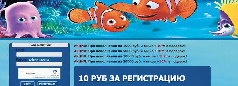 Мошеннический сайт nemo-game.ru – Отзывы, развод, платит или лохотрон? Информация