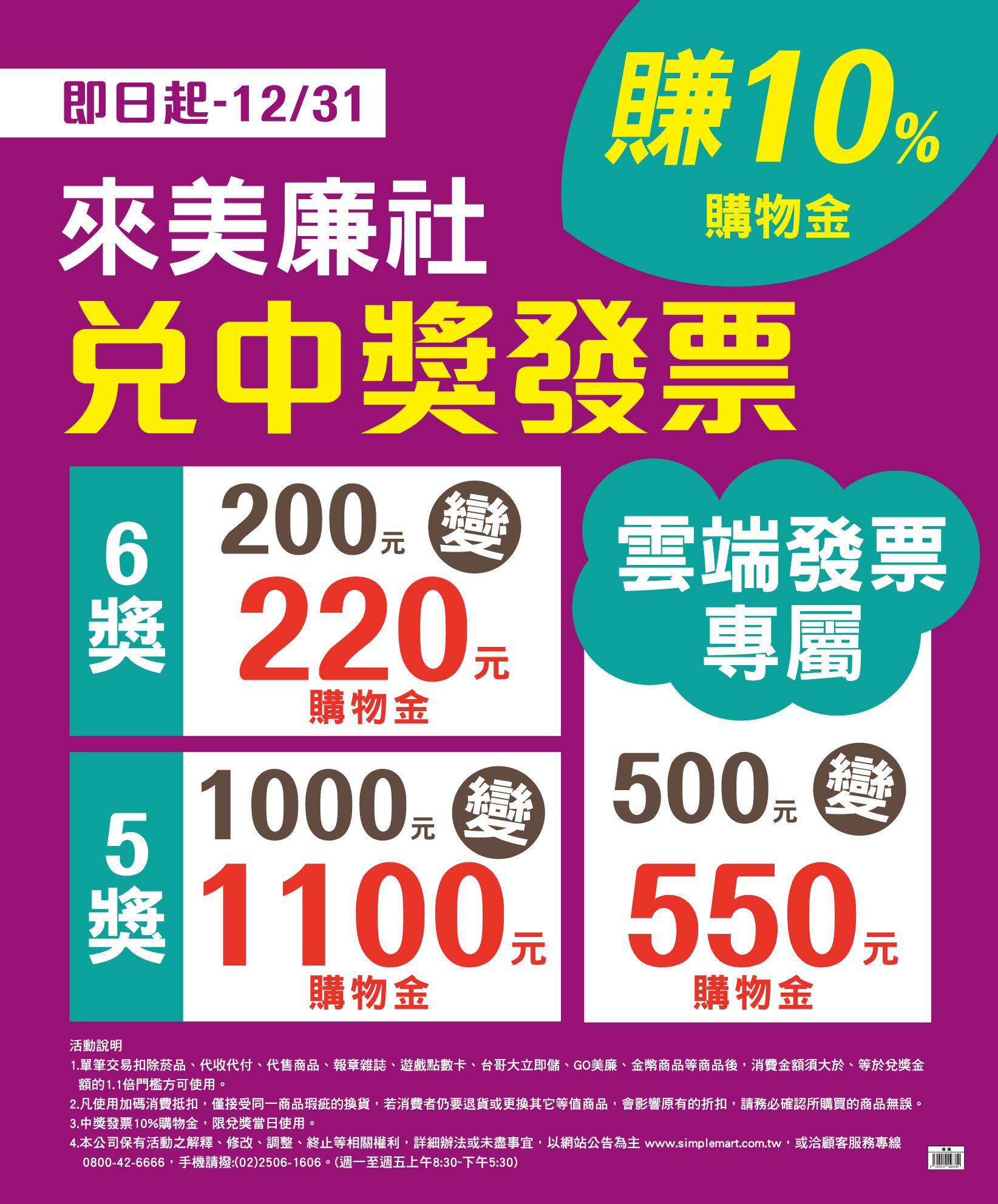 【統一發票】7-11/全聯/美廉社發票獎金最高10%加碼! @ 符碼記憶