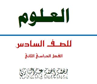 مذكرة العلوم , الصف السادس , الفصل الثاني -للتعليم الاماراتي