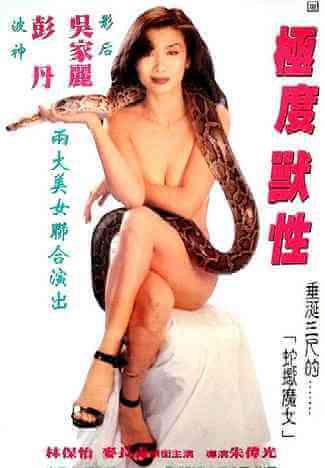 Download [18+] Evil Instinct (1996) Cantonese Eng Sub 480p 441mb    720p 773mb