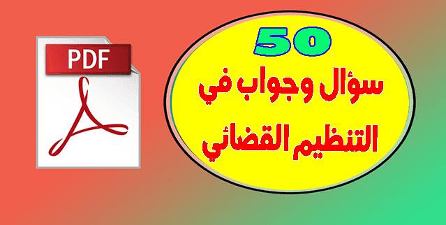 50 سؤال وجواب في التنظيم القضائي