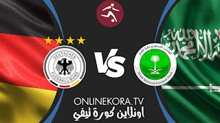 مشاهدة مباراة السعودية وألمانيا القادمة بث مباشر اليوم  25-07-2021 في أولمبياد طوكيو