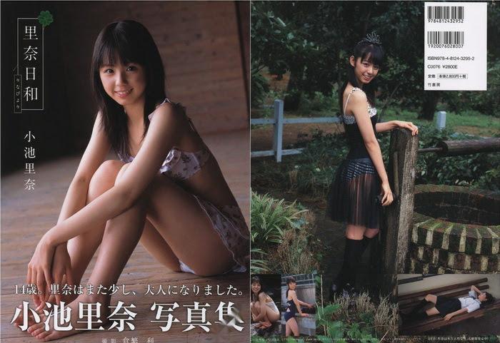 [Photobook] Rina Koike 小池里奈 & Rina Weather 里奈日和 (2007-10-19) photobook 05280