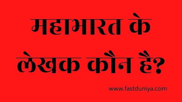 महाभारत के लेखक कौन है? Mahabharat ke lekhak kaun hai
