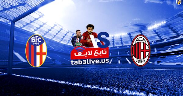 مشاهدة مباراة ميلان وبولونيا بث مباشر اليوم 2020/09/21 الدوري الايطالي