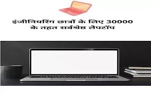 7 बेस्ट लैपटॉप अंडर 30000-Best Laptop under 30000 for Office Work.