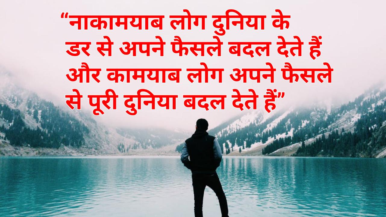 Motivational shayari in hindshayari bazaar appsknow blog