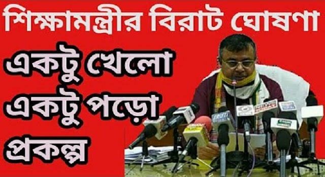 ektu khelo ektu poro scheme announce by tripura education minister