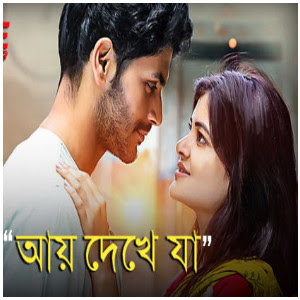 Aye Dekhe Ja Song Lyrics (আয় দেখে যা) Arijit Singh | Love Aaj Kal Porshu