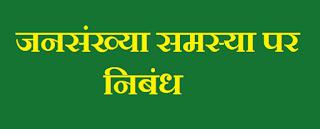 Bharat me Badhti Jansankhya essay in Hindi
