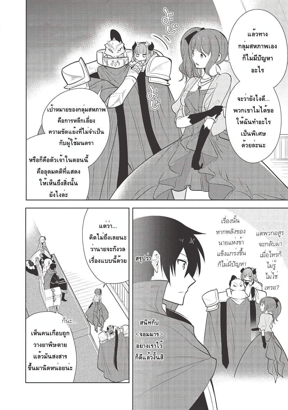 อ่านการ์ตูน Maou no Ore ga Dorei Elf wo Yome ni Shitanda ga Dou Medereba Ii ตอนที่ 28 หน้าที่ 6