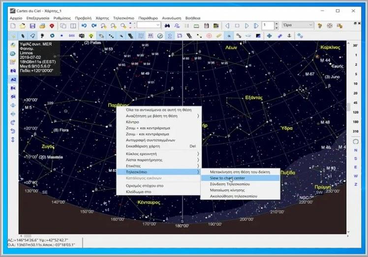 Sky Chart  :  Χάρτες αστρονομίας με τις θέσεις των ουρανίων σωμάτων