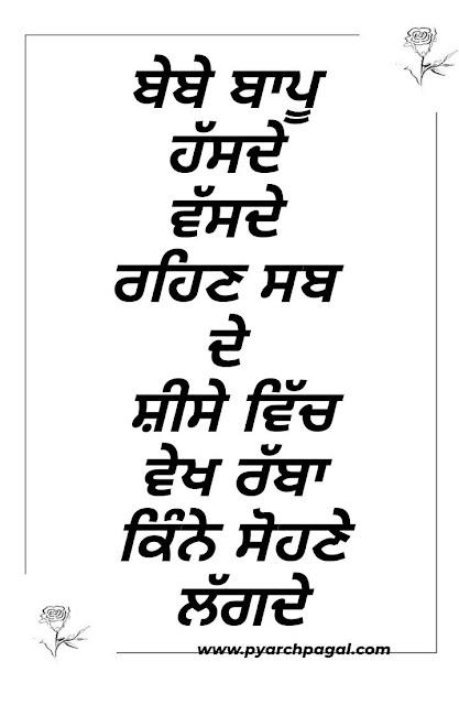 mom dad quotes in punjabi