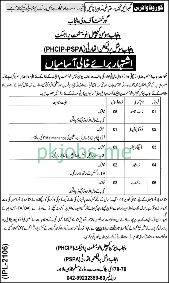 Latest Punjab Social Protection Authority Posts 2021