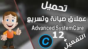 تحميل برنامج Advanced SystemCare 12 + كامل | عملاق الصيانة وتنظيف الويندوز 2019 | إصدار 12.3.0