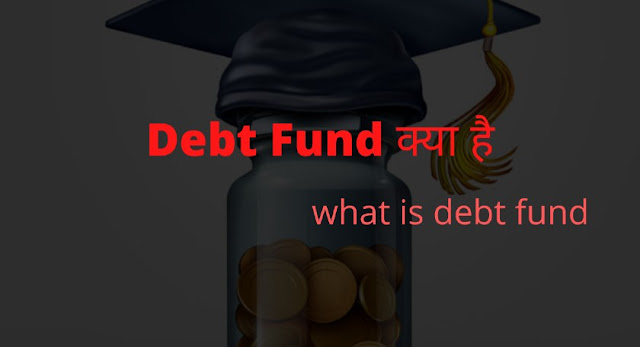 Debt Fund क्या है - Type of Debt Mutual Funds in hindi