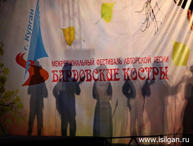 XVIII-mezhregionalnyj-festival-avtorskoj-pesni-Bardovskie-kostry-Ketovskij-rajon-Kurganskaya-oblast