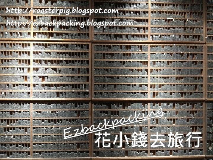 中文活字字模