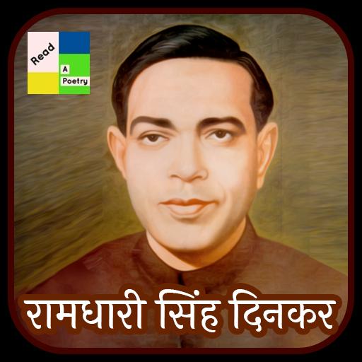Ram Dhari Singh Dinar