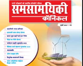 Chronicle Magazine July 2020 In Hindi PDF Download