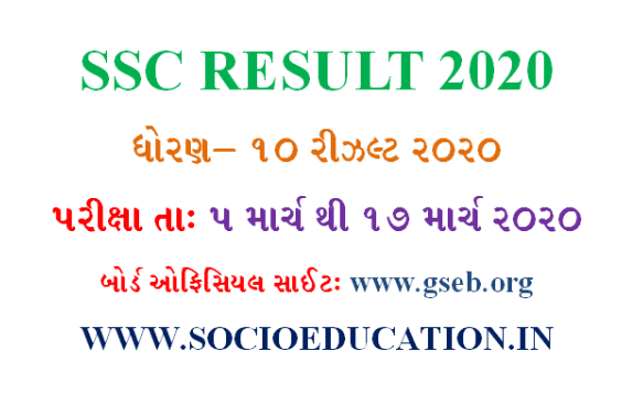 Gujarat Board Result 2020 GSEB HSC SSC Result 2020, Gujarat Board Result 2020 GSEB HSC SSC Result 2020 for android, Gujarat Board Result 2020 GSEB HSC SSC Result 2020 android download, Gujarat Board Result 2020 GSEB HSC SSC Result 2020 apk, Gujarat Board Result 2020 GSEB HSC SSC Result 2020 android apk, Gujarat Board Result 2020 GSEB HSC SSC Result 2020 download