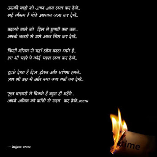 HEART TOUCHING SHAYARI IN HINDI!HEART TOUCHING SHAYARI OF A LOVE!