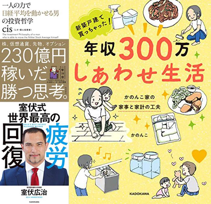 【ビジネス・実用】夏のビジネス実用書フェア(8/20まで)