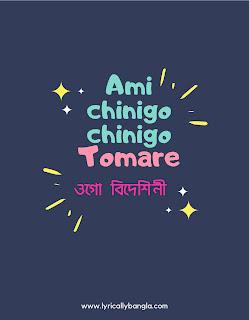 Aami chini go chini tomare - আমি চিনি গো চিনি তোমারে   Rabindra Sangeet   Kishore Kumar