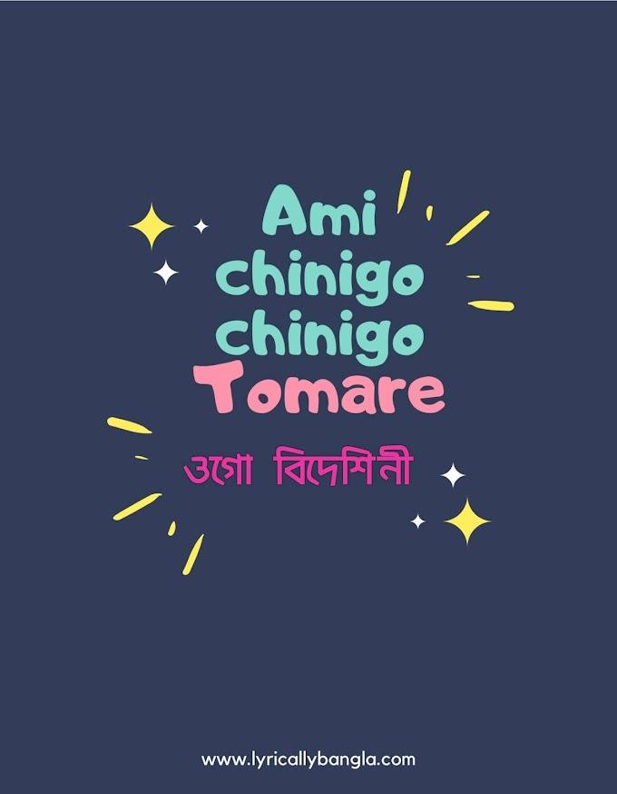 Aami chini go chini tomare Lyrics(আমি চিনি গো চিনি তোমারে) | Rabindra Sangeet | Kishore Kumar