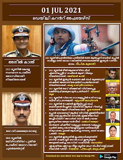 Daily Malayalam Current Affairs 01 Ju1 2021