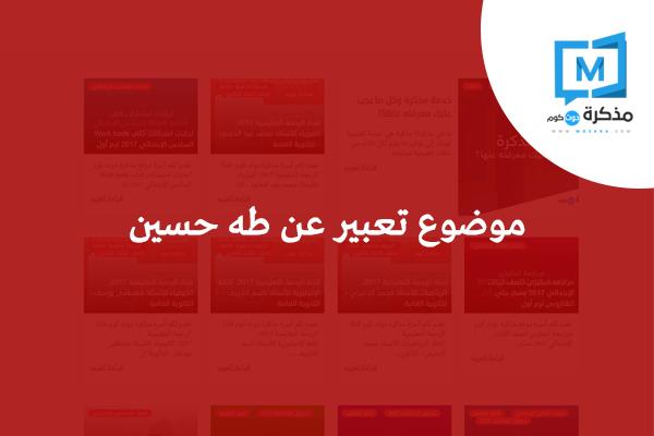 موضوع تعبير عن طه حسين