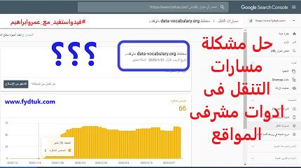 !!حل مشكلة مسارات التنقل فى ادوات مشرفى المواقع