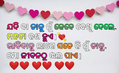 Valentine day wishes odia