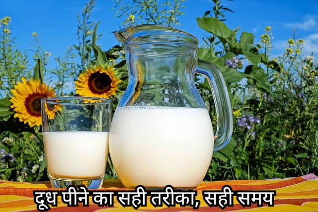 दूध पीने का सही तरीका/समय