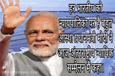 हर भारतीय को न्यायपालिका पर है बहुत आस्था प्रधानमंत्री मोदी ने आज अंतरराष्ट्रीय न्यायिक सम्मेलन मैं कहा