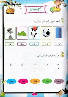 16640917 311009465968314 7307831621724884561 n - كتاب الإختبارات النموذجية في اللغة العربية س1