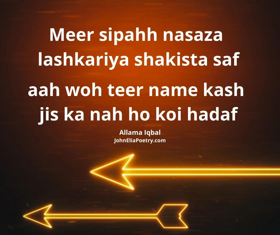 Meer sipahh nasaza lashkariya shakista saf