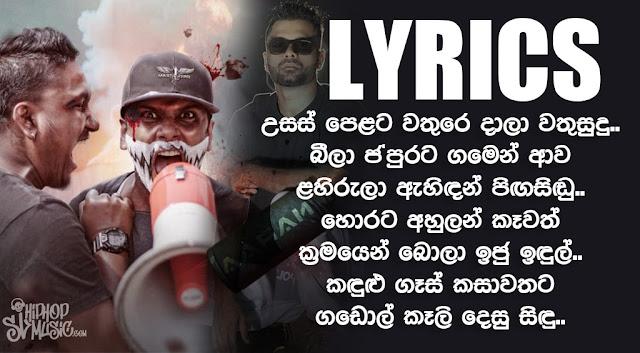 Ambalame Katha feat. Samith Gomes & Hiyum [LYRICS]